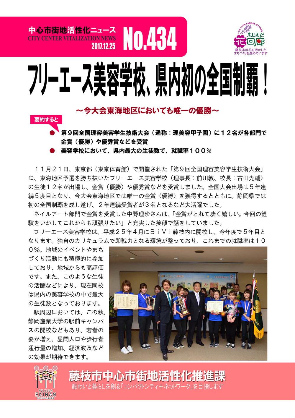 中心市街地活性化ニュース No.434