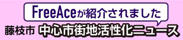 藤枝市中心市街地活性化ニュース